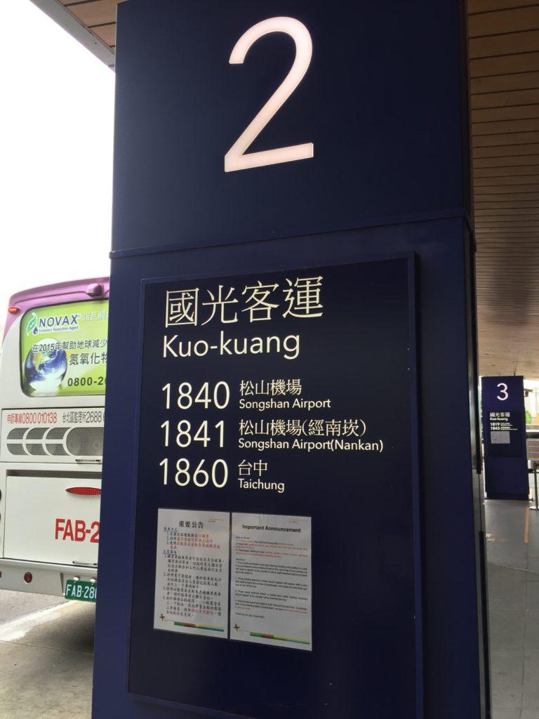 國光客運の台中駅行き乗り場