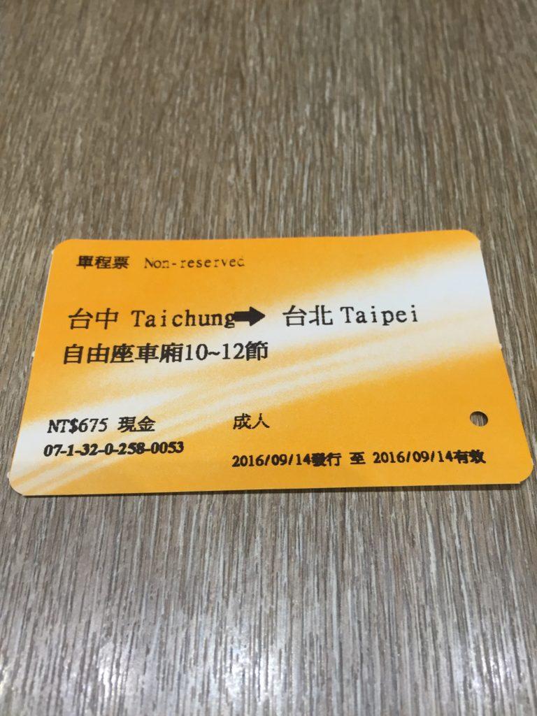 台中ー台北間で購入した切符