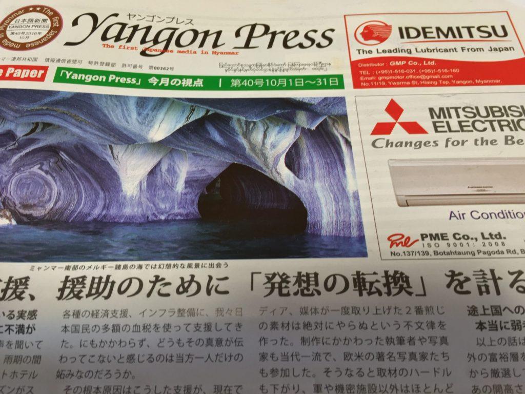 ヤンゴン最大のフリーペーパーYangon Press