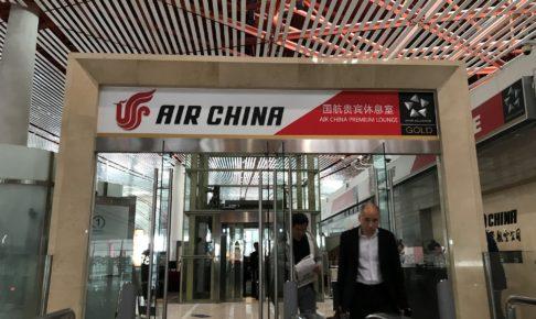 中国国際航空プレミアムラウンジ