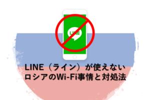 LINEが使えないロシアのWi-Fi事情と対処法