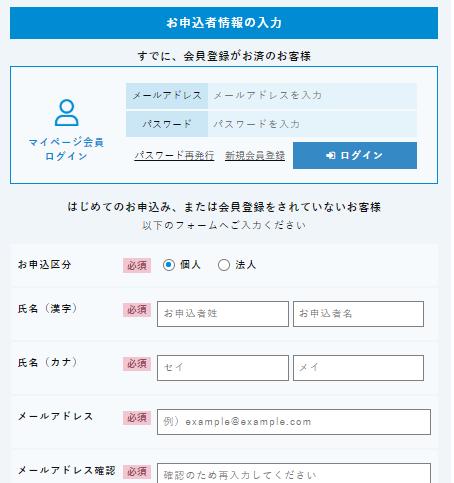 イモトのwifi申込登録