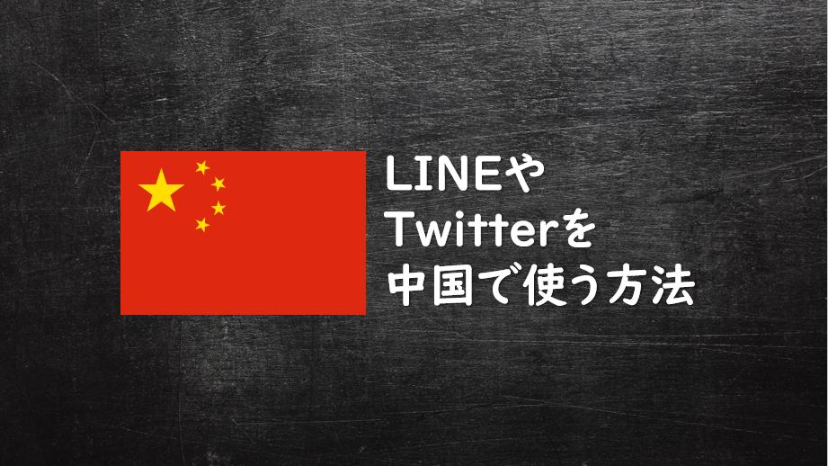 中国でツイッターとラインを使う