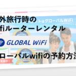 グローバルwifiの予約方法