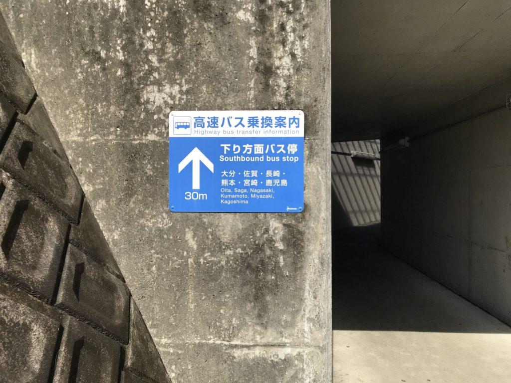 高速基山(下り)へ