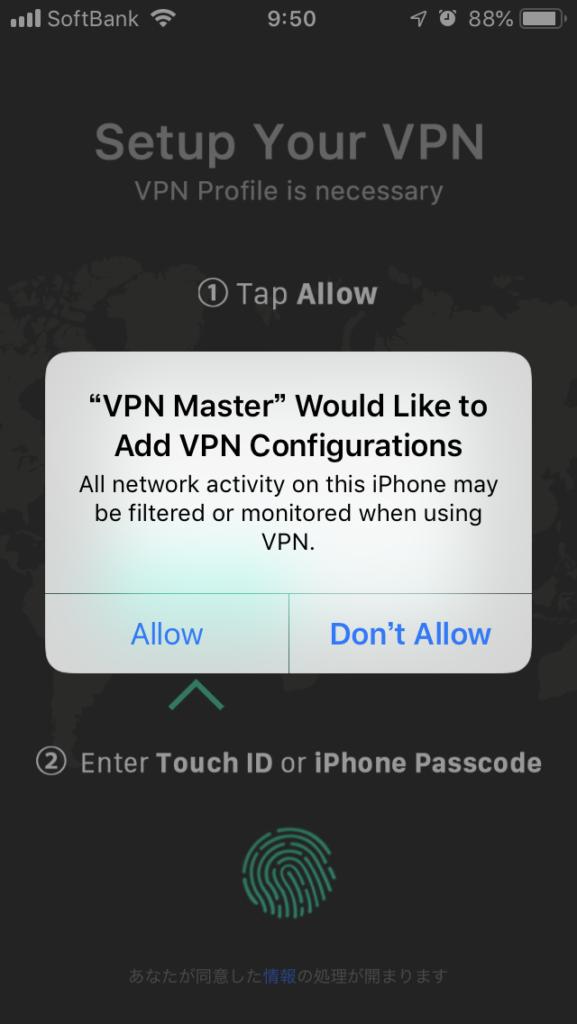 VPN初期設定2