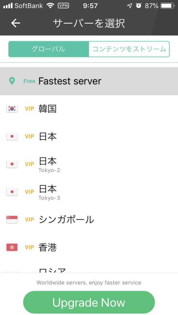 VPN初期設定3