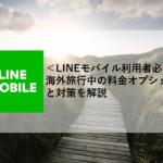 LINEモバイルの海外旅行中の注意点