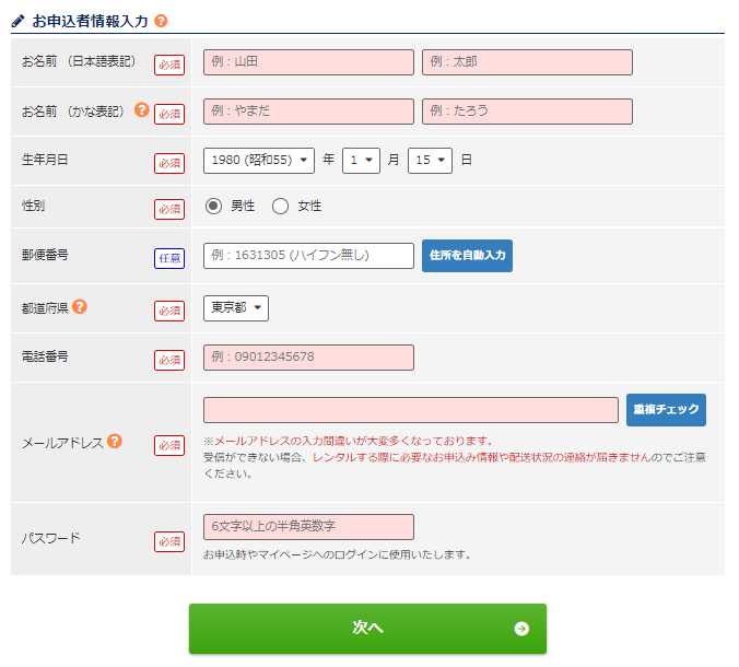 申込者入力画面