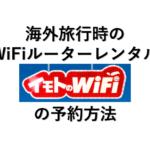 海外旅行時の WiFiルーターレンタル・イモトのwifiの予約方法