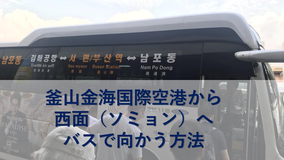 釜山空港リムジンバス西面行き