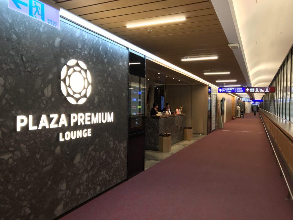 Plaza Premium Lounge ZONE D