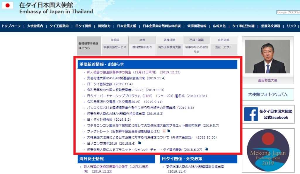 在タイ日本大使館トップ
