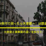 「海外旅行で困ったら大使館へ」は間違い?