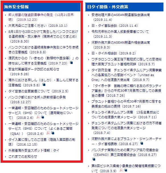 在タイ日本大使館安全情報