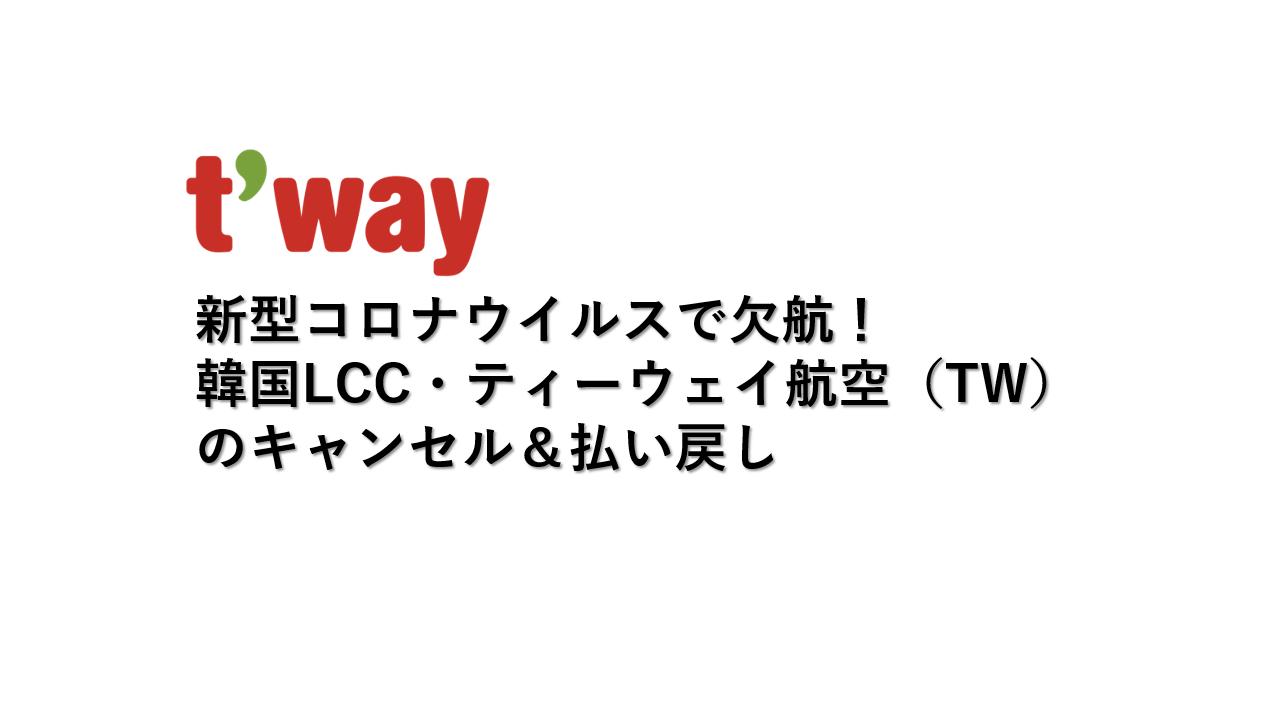 キャンセル Lcc