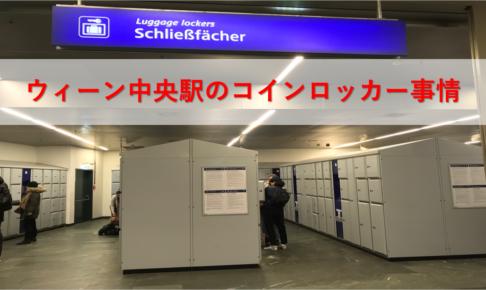 ウィーン中央駅のコインロッカー事情