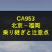CA953:北京―福岡の大連乗り継ぎと注意点について
