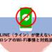 LINE(ライン)が使えないロシアのWi-Fi事情と対処法
